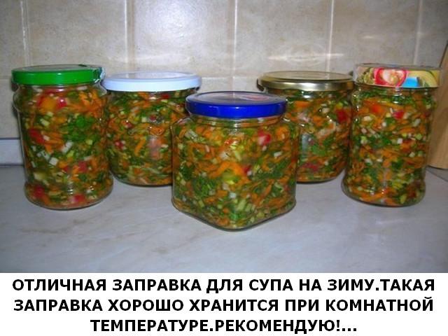 Заготовки на зиму для супов рецепты 113