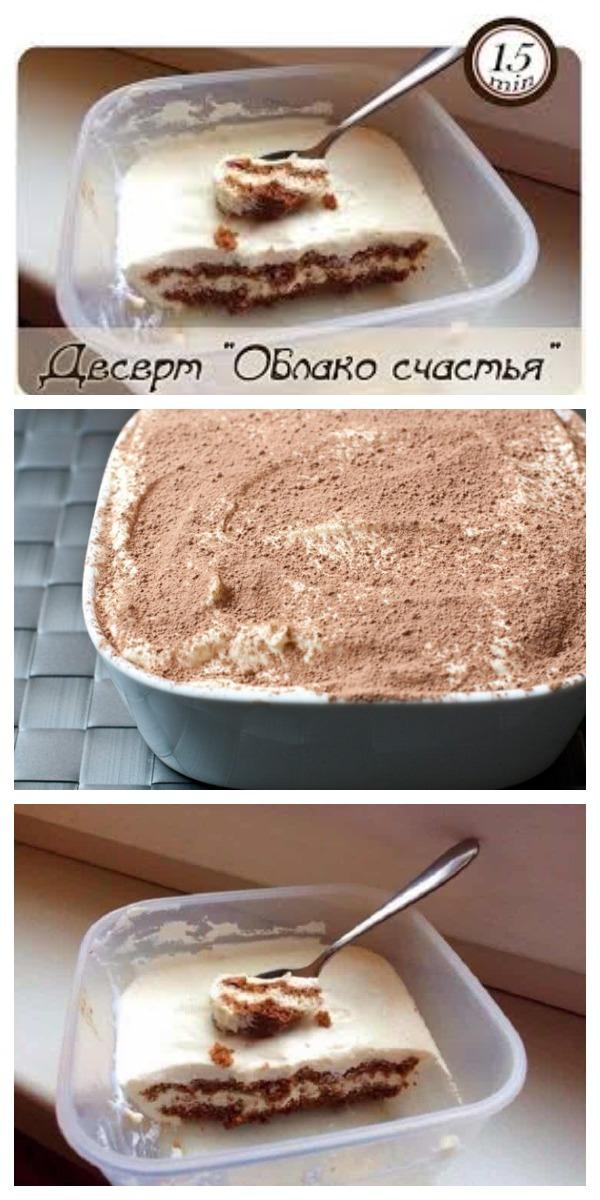 Нежный десерт «Облако счастья». Готова есть его каждый день!