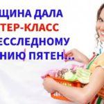 Работники химчистки в шоке! Женщина дала мастер-класс по бесследному удалению пятен