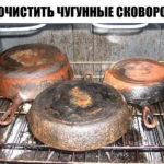 """Как очистить """"бабушкины"""" чугунные кастрюли/сковородки"""