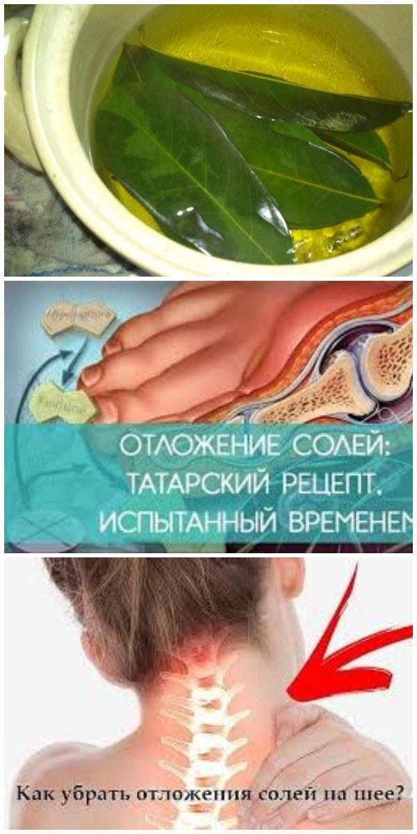 Знаю один простой рецепт, который хочу предложить - от отложения солей.