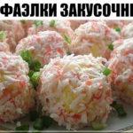 Рафаэлки закусочные: 10 МИНУТ ГОТОВКИ И ПАЛЬЧИКИ ОБЛИЖЕТЕ!