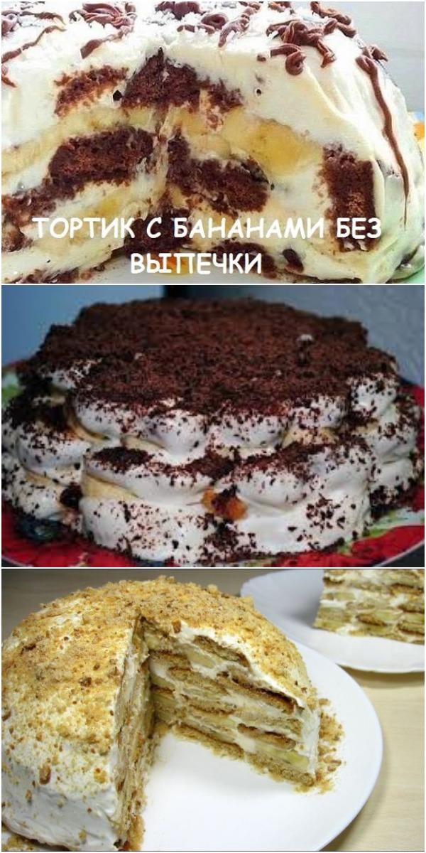 Вкуснейший торт без выпечки из трех ингредиентов