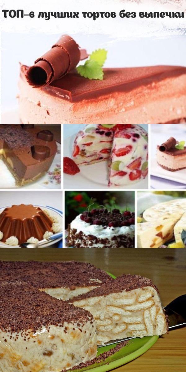 6 лучших тортов без выпечки. Отличная подборка, пригодится!