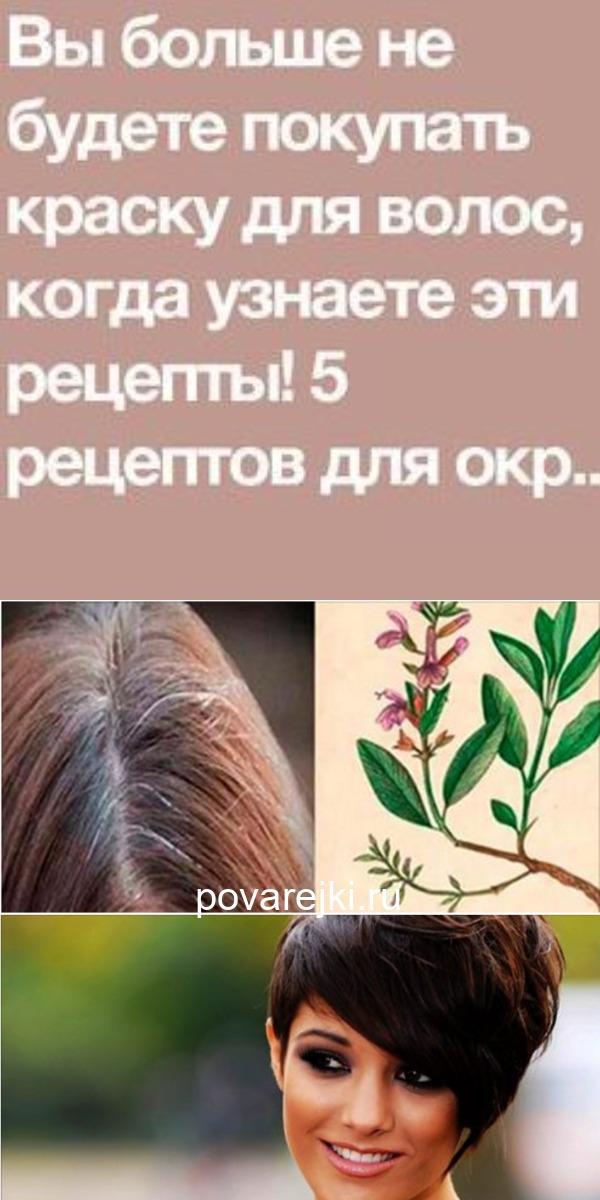 Вы больше не будете покупать краску для волос, когда узнаете эти рецепты! 5 рецептов для окрашивания седых волос!
