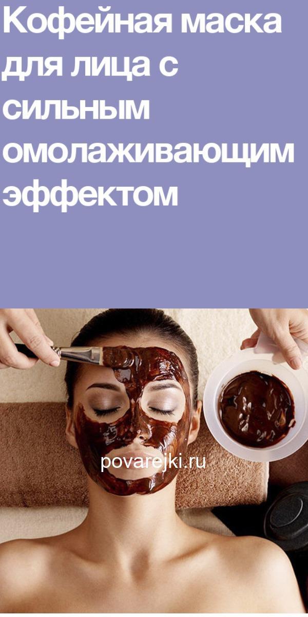 Кофейная маска для лица с сильным омолаживающим эффектом