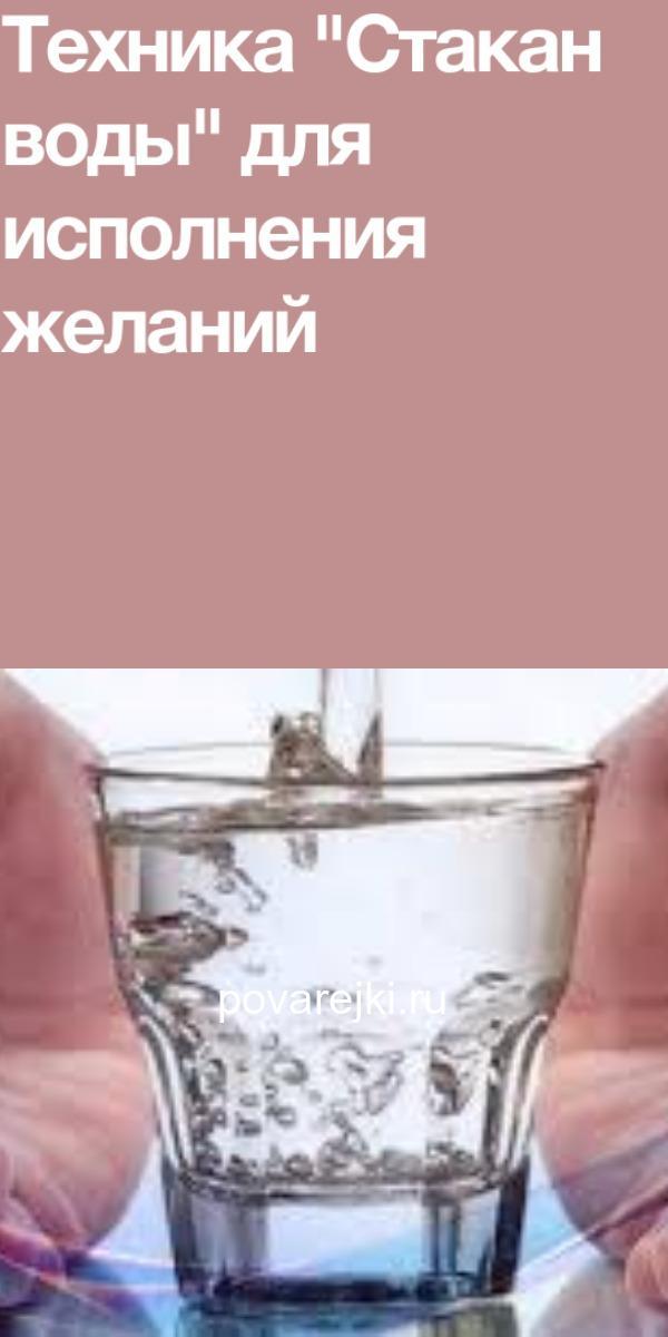 """Техника """"Стакан воды"""" для исполнения желаний"""