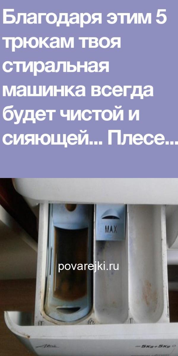Благодаря этим 5 трюкам твоя стиральная машинка всегда будет чистой и сияющей. Плесень испарилась!