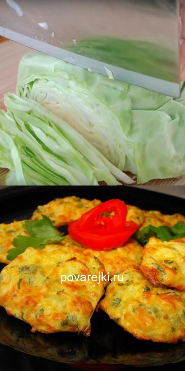 Изысканные и сочные капустные оладьи на кефире