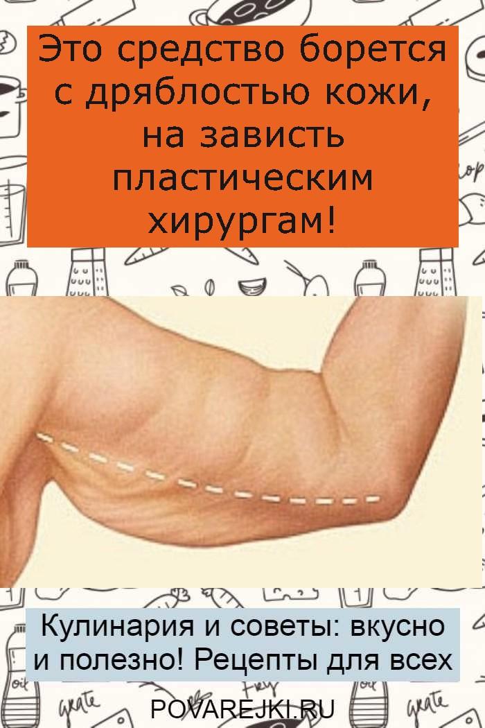 Это средство борется с дряблостью кожи, на зависть пластическим хирургам!