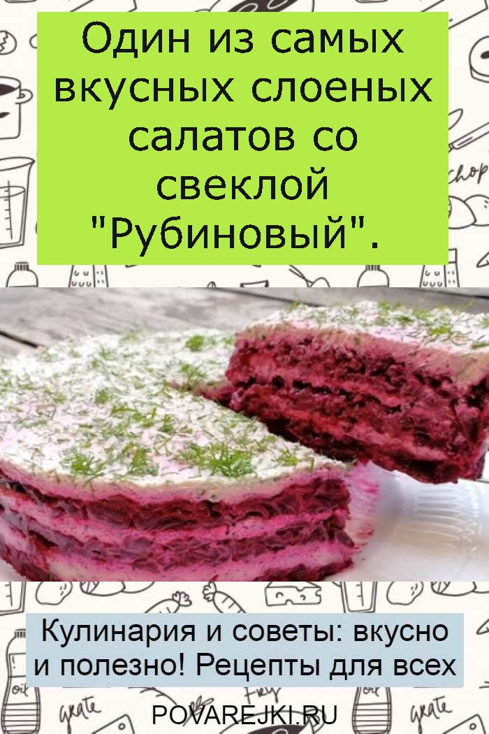 """Один из самых вкусных слоеных салатов со свеклой """"Рубиновый"""". Непременно украсит ваш стол и порадует ярким вкусом!"""