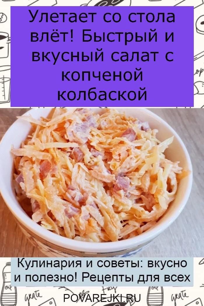 Улетает со стола влёт! Быстрый и вкусный салат с копчeной колбаской