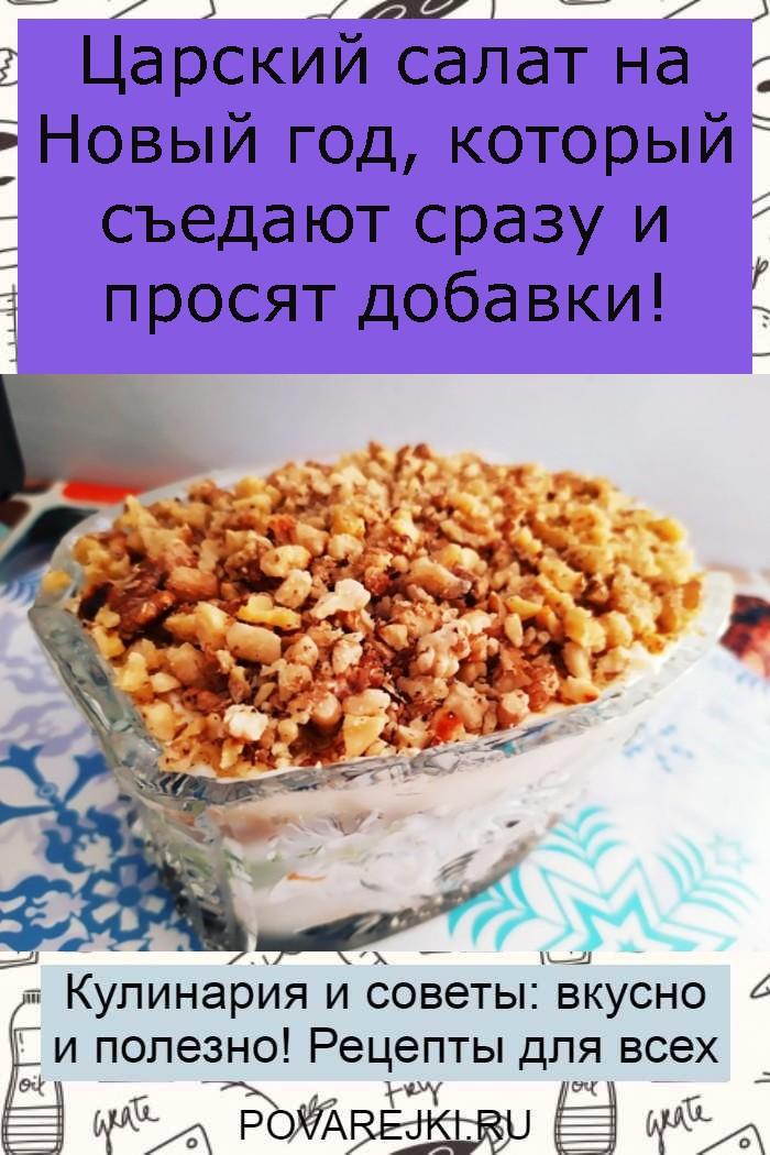 Царский салат на Новый год, который съедают сразу и просят добавки!