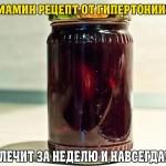 Проверенный рецепт ОТ ГИПЕРТОНИИ