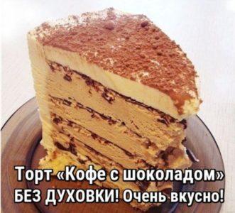 «Торт «Кофе с шоколадом» БЕЗ ДУХОВКИ»