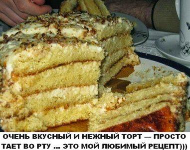 Торт ЛАКОМКА