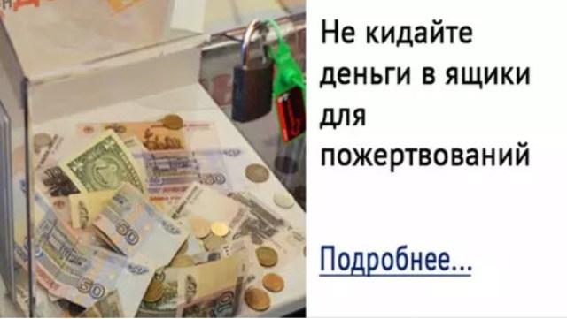 Не кидайте деньги в ящики для пожертвований