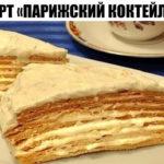 "Торт ""Парижский коктейль"" так и тает во рту!"