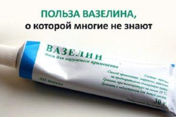 Польза вазелина, о которой многие не знают