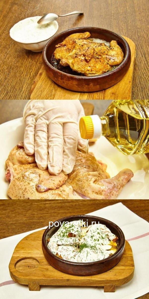 Аппетитный, ароматный, сочный цыплёнок по-грузински