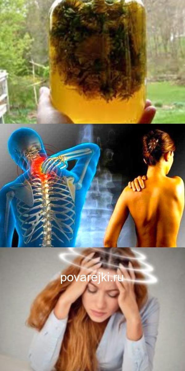 Самое мощное масло быстро устранит боли в суставах, шее, артрит, подагру, кисты в груди, головные боли и не только!