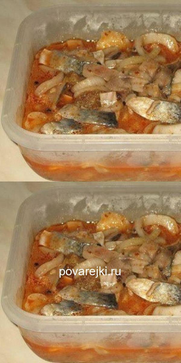 Сельдь по-корейски получается невероятно ароматной, нежной и вкусной.