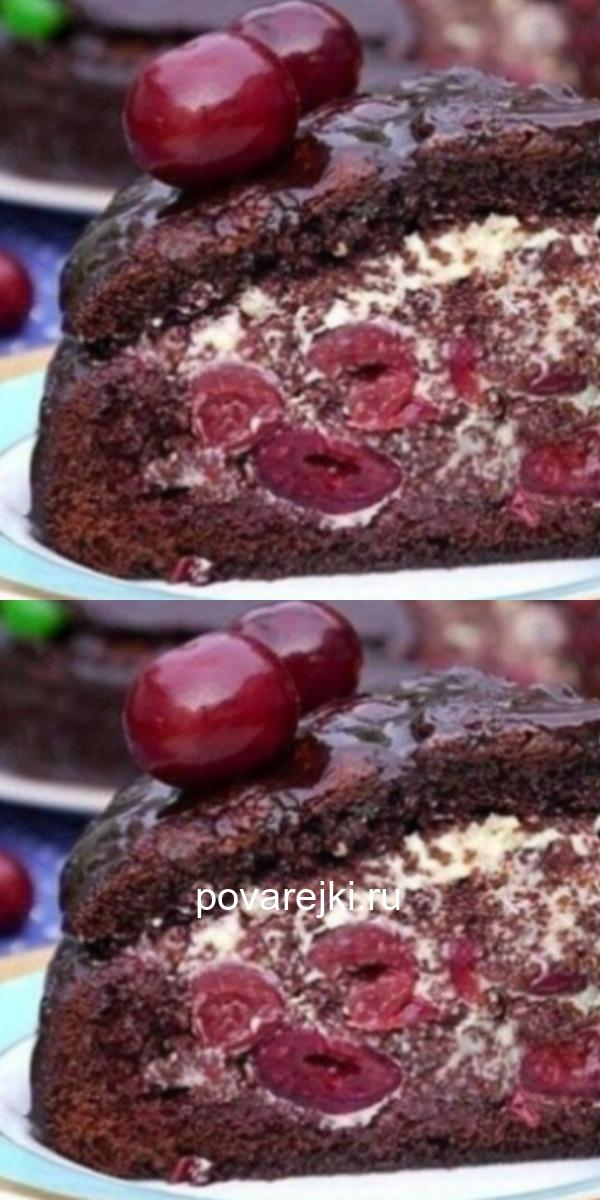 Торт Пьяная вишня покорит гурманов своей оригинальностью и вкусовыми качествами.