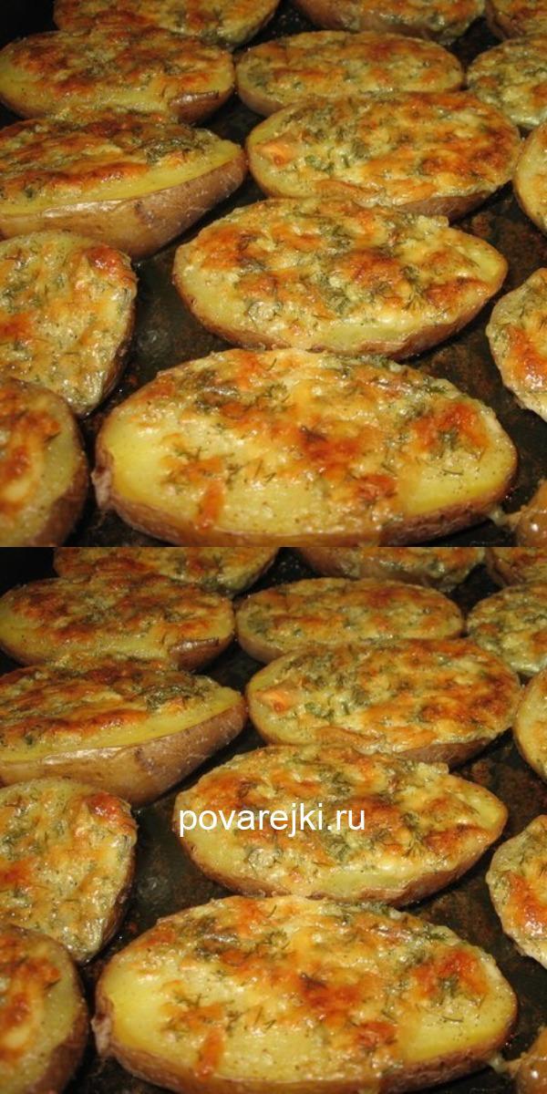 Чесночная картошка просто объеденье! Мой коронный рецепт. Пол часа и семья сыта.