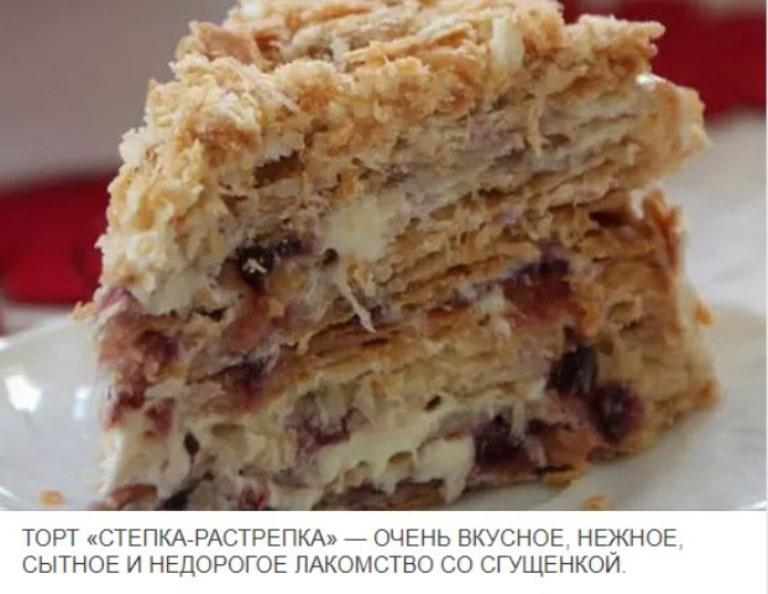 Самый популярный десерт в кафе и ресторанах – ТОРТ » СТЁПКА РАСТРЁПКА»!