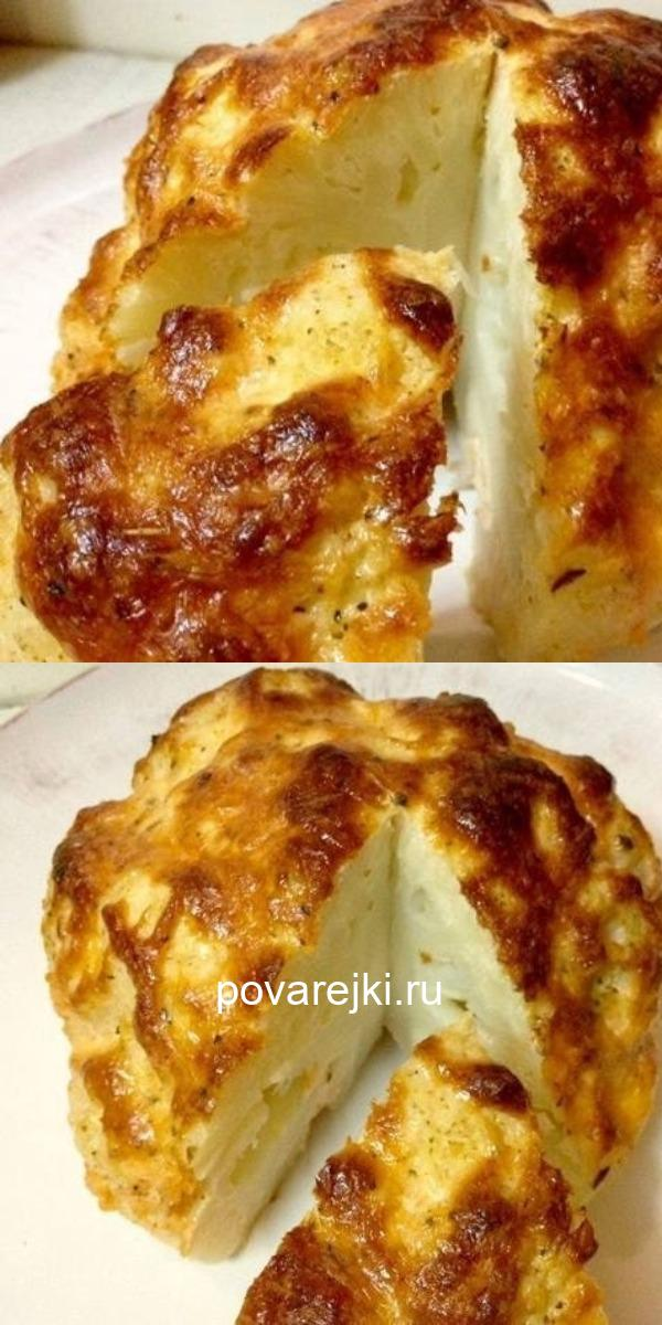 Аппетитная цветная капуста: оригинальный рецепт, запечённой целиком