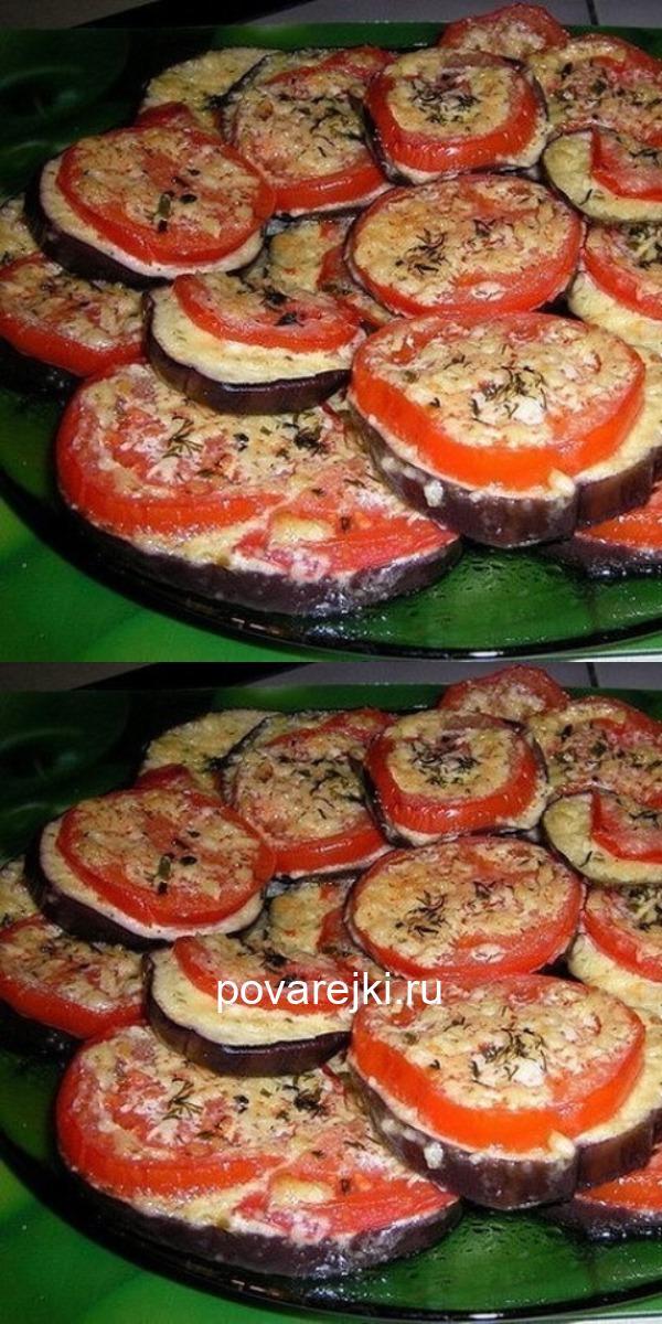 Нежные, ароматные баклажаны под помидорами с сыром.