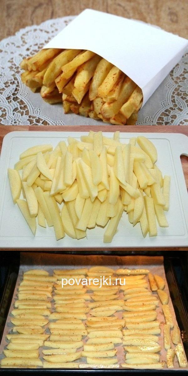Картофель фри (без масла) - вкуснятина