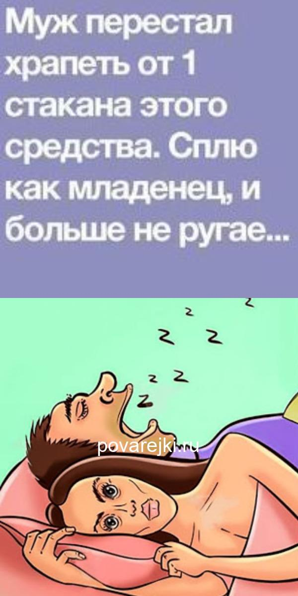 Муж перестал храпеть от 1 стакана этого средства. Сплю как младенец, и больше не ругаемся. Очень благодарна за рецепт!
