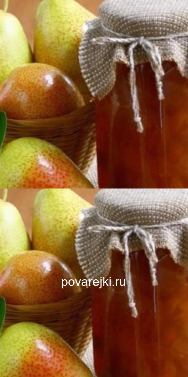 Царское грушевое варенье с лимоном. Ароматное и безумно вкусное! Божественно!