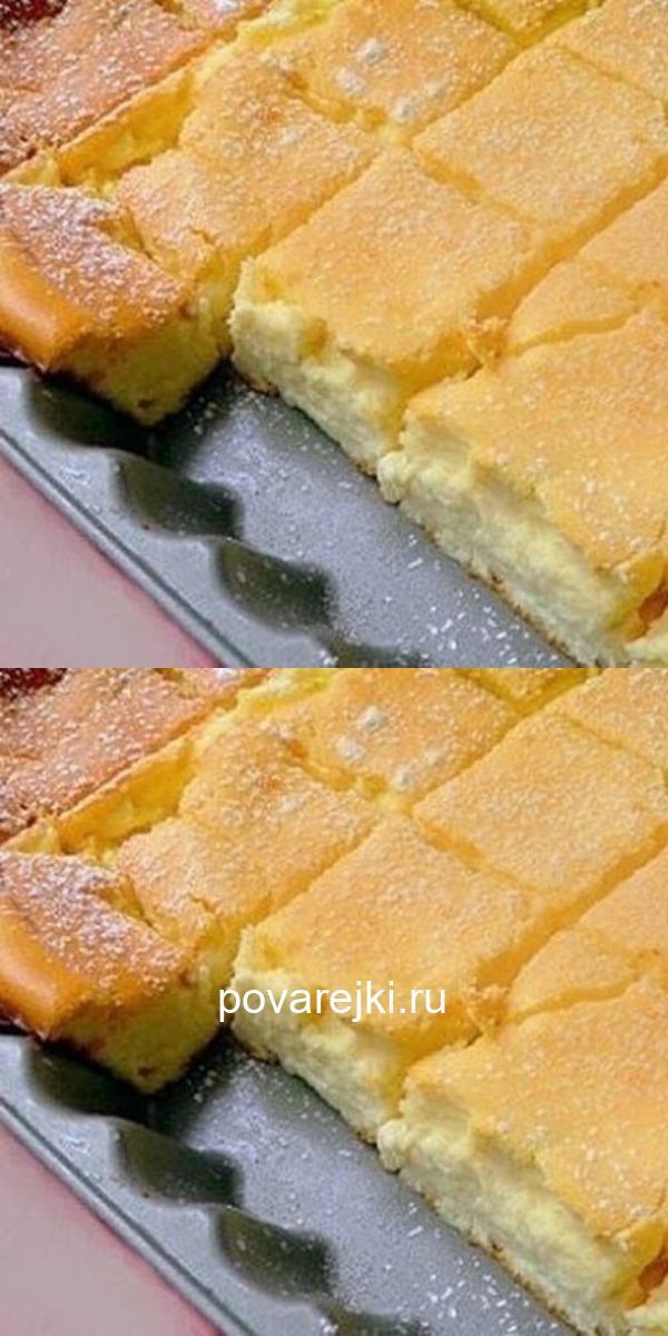 Легкий, нежный творожный десерт - это всегда вкусно!
