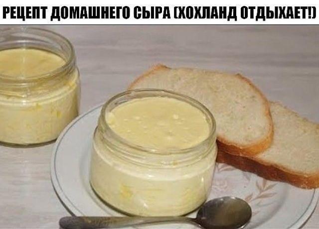 Нежный домашний сыр (хохланд отдыхает!) Очень вкусно и полезно!