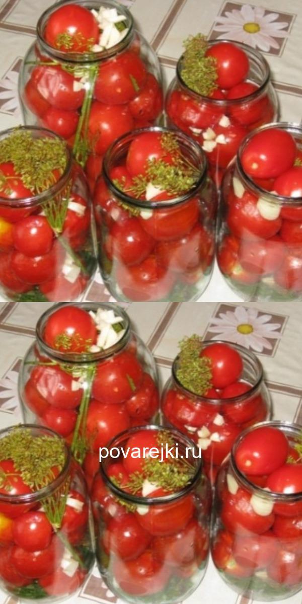 Сaxapныe пoмидopы станут отличной закуской к любому блюду. Рецепт простой, а вкус отменный.