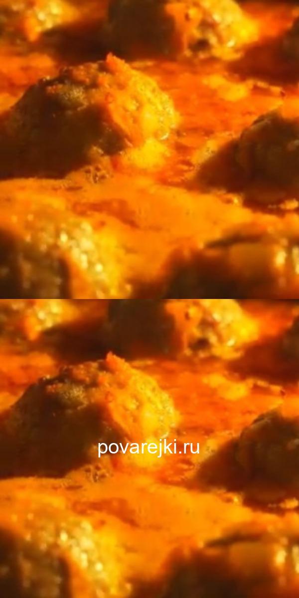 Сочные, тающие во рту мясные тефтели с подливой, ну просто объедение!