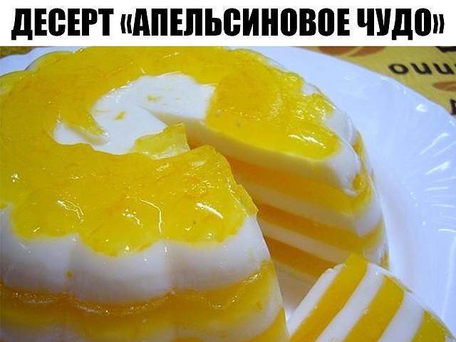 Десерт «Апельсиновое чудо» Приготовьте этот торт, чтобы удивить родных на семейном ужине! Праздник вкуса обеспечен!!