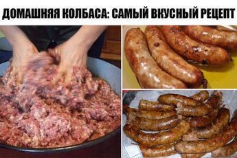 Домашняя колбаса: самый вкусный рецепт