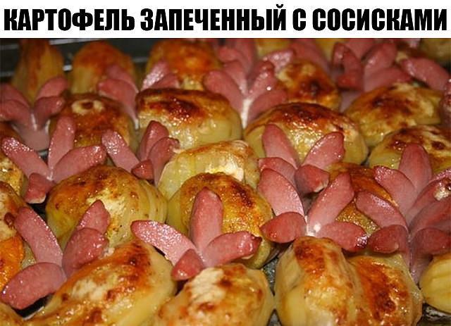 Картофель запеченный с сосисками - фишка стола