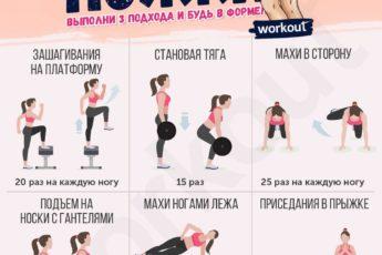 6 упражнений для ног, которые вы можете делать где угодно!