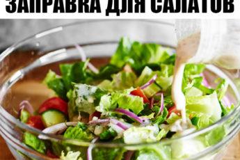 5 самых вкусных заправок для салатов - сохраните себе, чтобы не потерять!