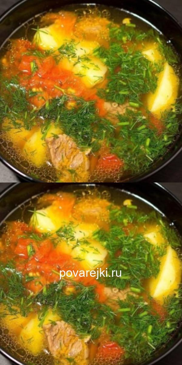 Это потрясающе вкусный суп, который любит моя семья!