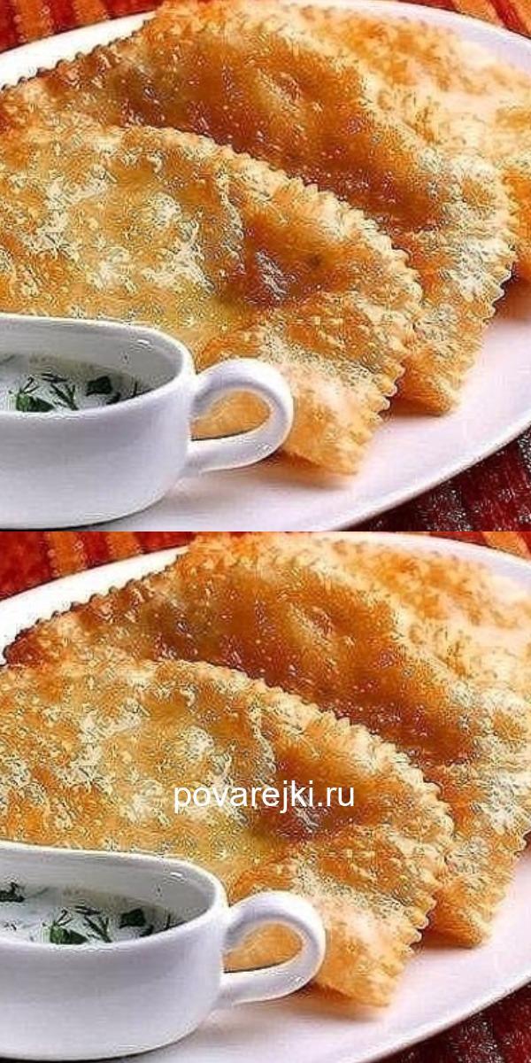 Идеальное тесто для чебуреков ооооочень вкусное.