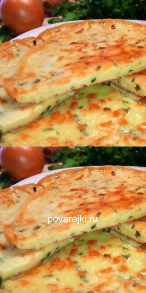 Ленивые хачапури на завтрак. Шикарное настроение на весь день!