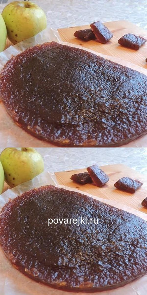 Нежный вкус настоящего мармелада из яблок вряд ли кого-то оставит равнодушным.