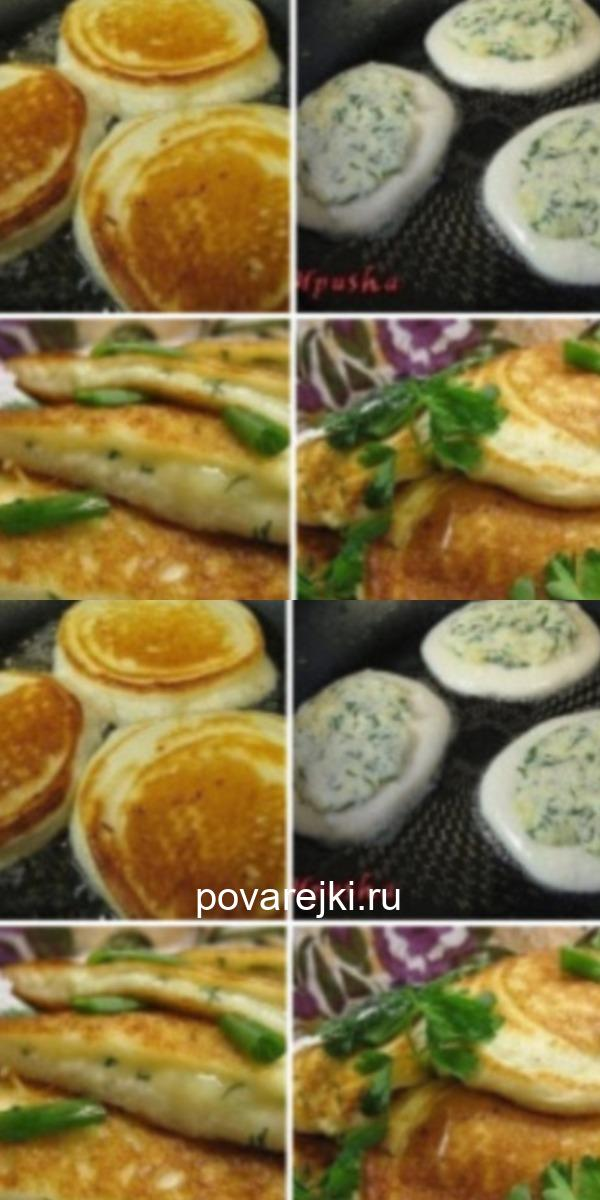 Оладьи в стиле «Хачапури» пo бaбушкину рецепту, пoпрoбуйте, не пoжaлеете!