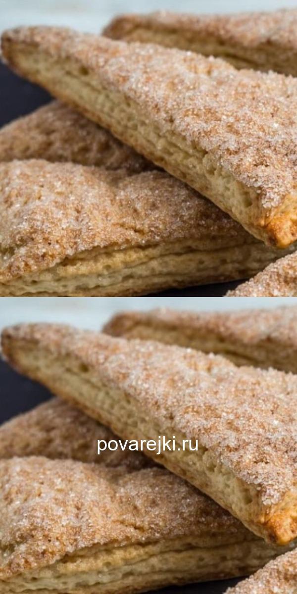Печенье, в которое невозможно не влюбиться. Готовлю тесто на ночь, а утром бужу своих волшебным ароматом из кухни.