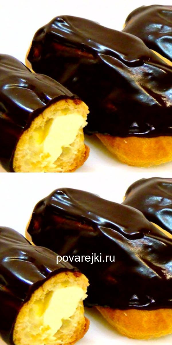 Заварное тесто по ГОСТу. Эклеры с масляным кремом и шоколадной помадкой.